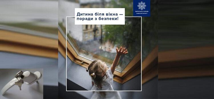 Дитина біля вікна – поради з безпеки